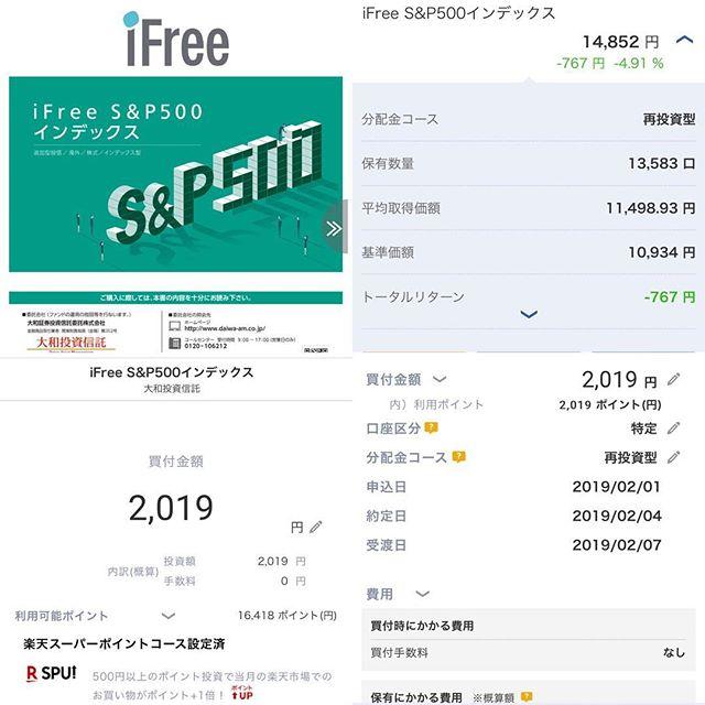 【楽天ポイント】2,019ポイントで「iFree S&P500インデックス」を買増し@2018.02