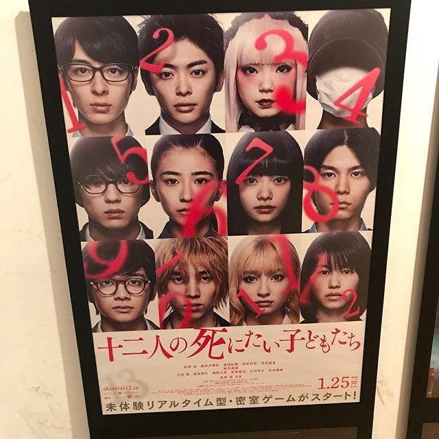 【優待映画】12人の死にたい子どもたちを鑑賞@ヒューマントラストシネマ渋谷