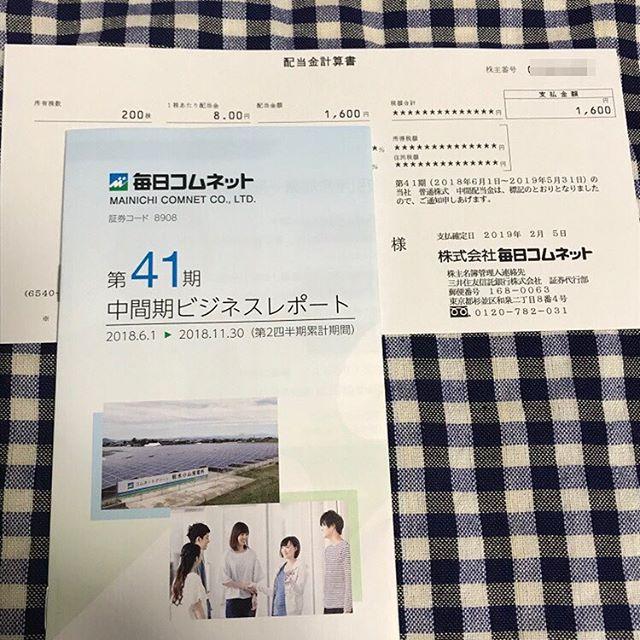 1,600円の中間配当金が到着!!<br>(株)毎日コムネット第41期