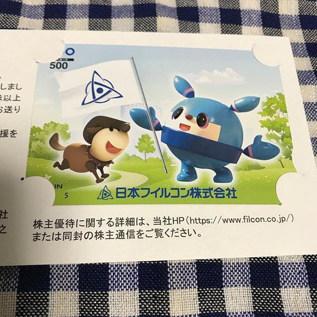 【11月クロス取引】クオカード500円<br>日本フイルコン(株)より株主優待 到着❣️