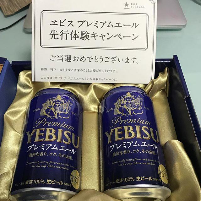 サッポロビール ヱビスプレミアムエール 先行体験キャンペーン が送られてきた〜