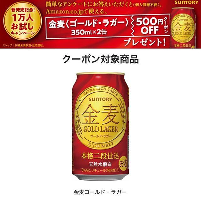 サントリー Amazon限定 金麦ゴールドラガー お試しパック 2本 頂く!!