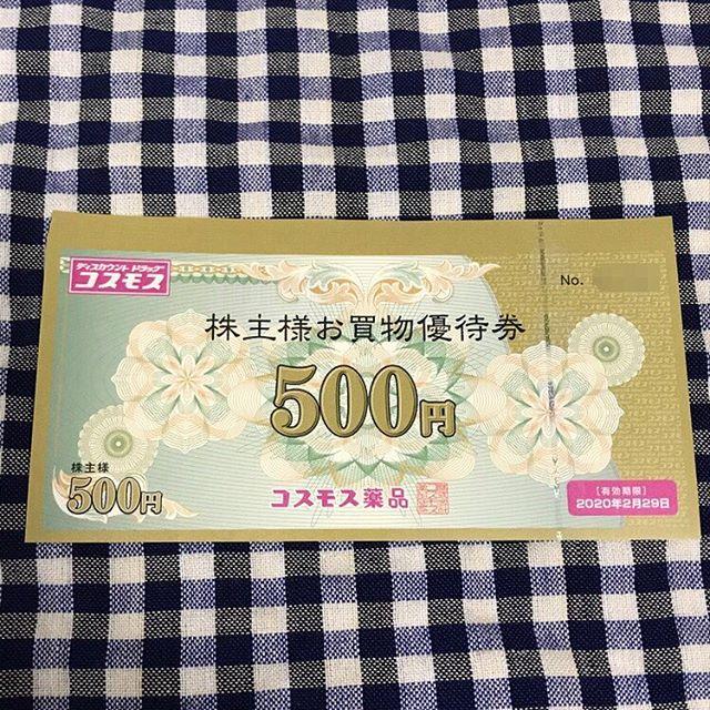 【11月クロス取引】5,000円相当のお買い物優待券<br>(株)コスモス薬局より株主優待 到着❣️