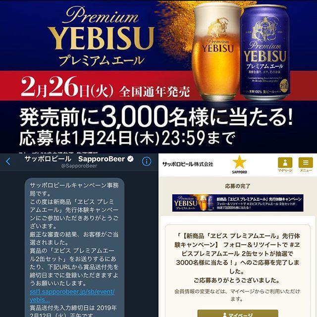 【サッポロビール】ヱビスプレミアムエール 先行体験キャンペーン当選しました‼️