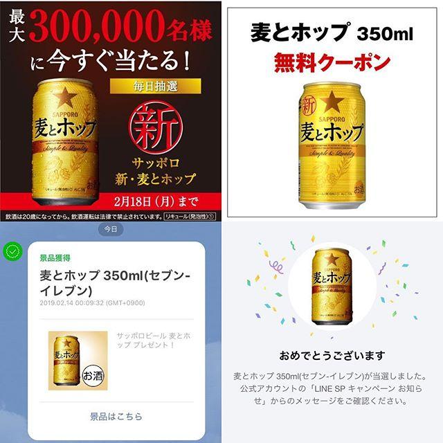【LINE懸賞】サッポロ 新麦とホップ 当選しました❣️
