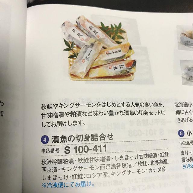 【12月クロス取引】3,000円相当のグルメカタログギフト<br>ヒューリック(株)より株主優待 到着❣️