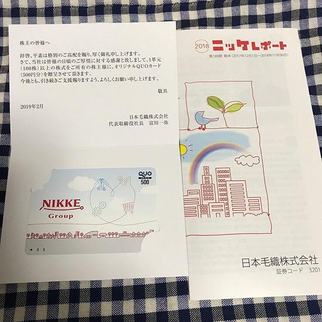 【11月クロス優待】クオカード500円分<br>3201 ニッケ 日本毛織(株)より到着しました。