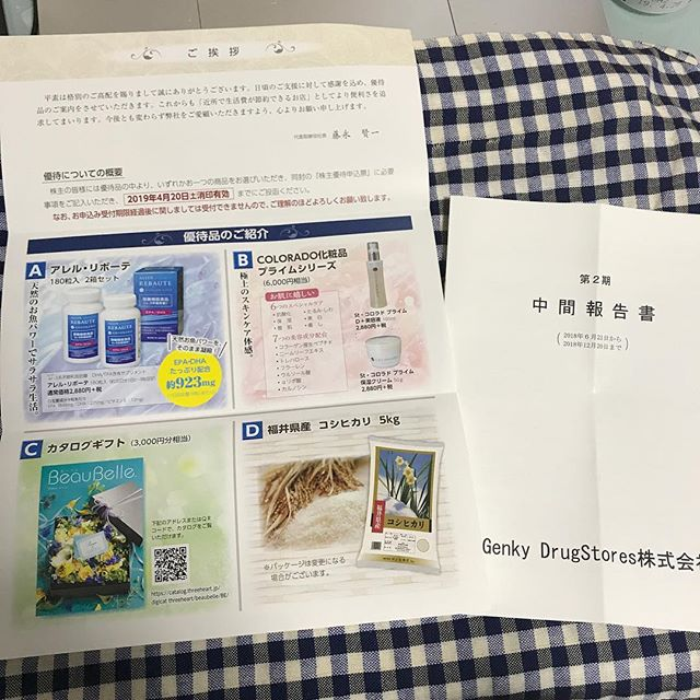 【12月クロス優待】選べる優待(福井県産コシヒカリ🌾5kg)<br>[9267]GenkyDrugStores(株)より到着しました!!