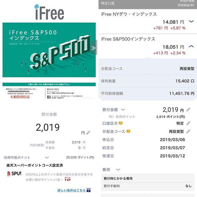 【楽天ポイント】2,019ポイントで「iFree S&P500インデックス」を買増し@2018.03