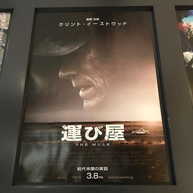 【優待映画】運び屋を鑑賞@ヒューマントラストシネマ渋谷