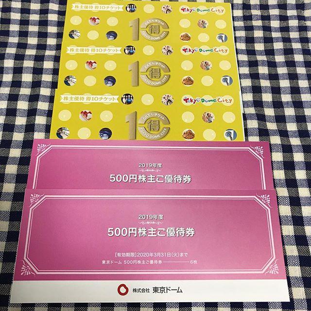 【1月クロス優待】株主ご優待券 500円×6枚が2冊と得10チケット3冊<br>(株)東京ドームより到着しました❣️