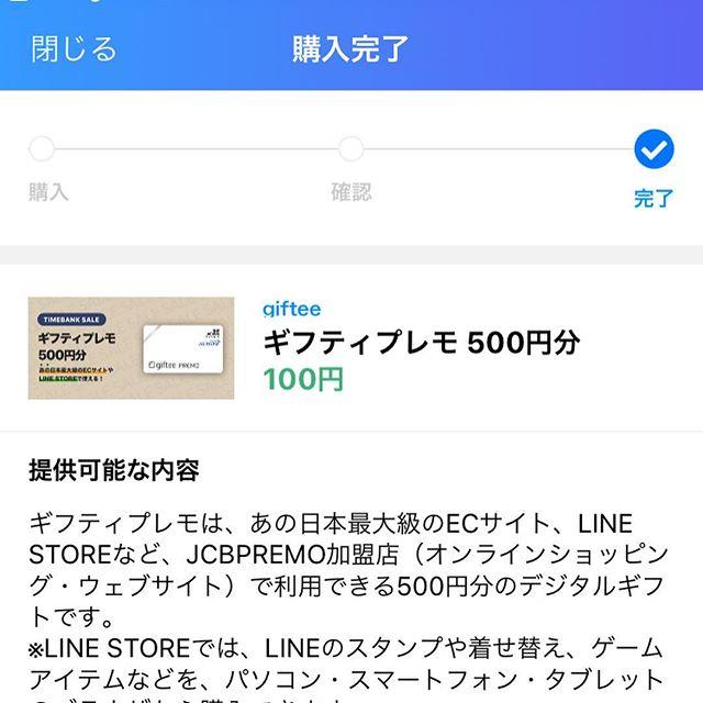 【タイムバンク】80%OFFでギフティプレモ500円分が100円で買えました!!