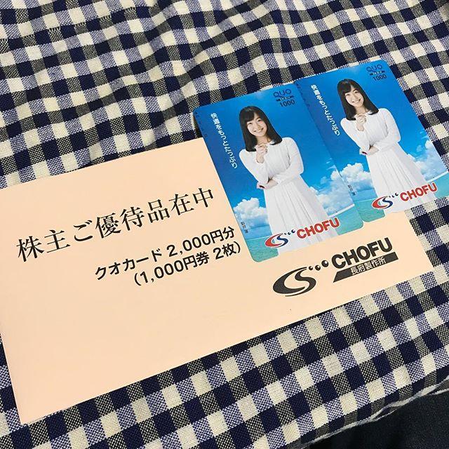 【12月クロス優待】1000円×2枚のクオカード<br>(株)長府製作所より到着しました!!