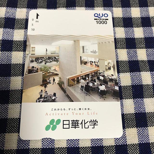 【12月クロス優待】1,000円のクオカード<br>日華化学(株)より到着しました!!