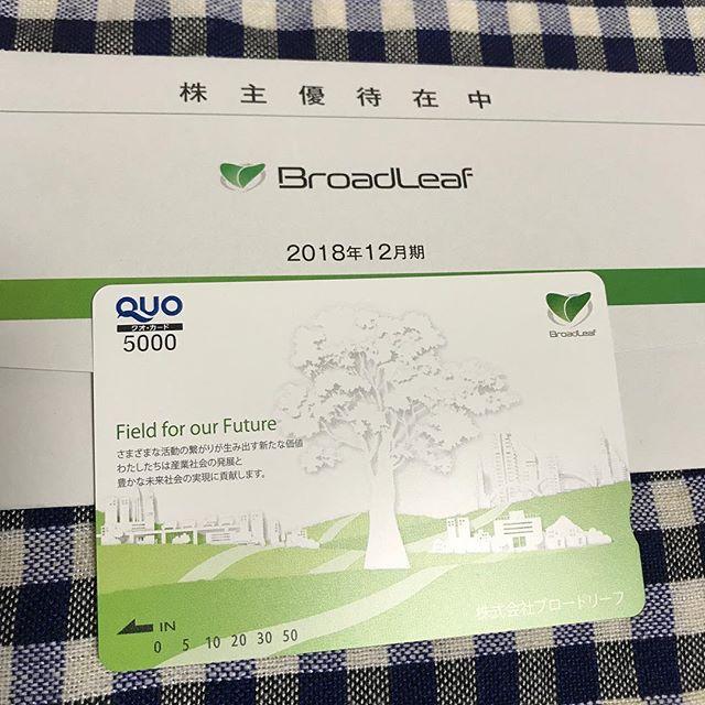 【12月クロス優待】5,000円の高額クオカード<br>(株)ブロードリーフより到着しました!!