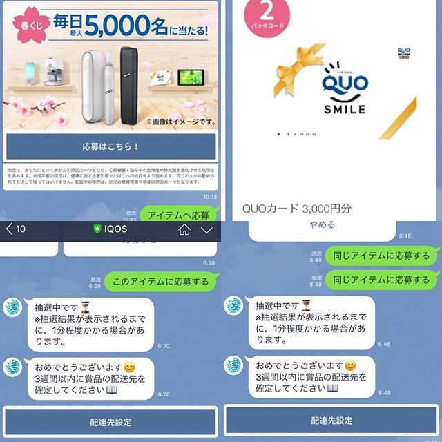 【iQOS】2日間に跨りましたが、クオカード3000円分2枚ゲット🤣