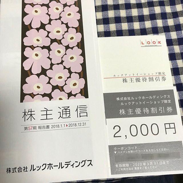 【12月クロス優待】2,000円の株主優待割引券<br>(株)ルックホールディングスより到着しました!!