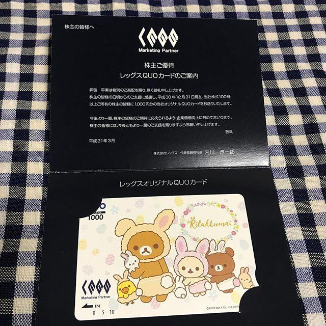 【12月クロス優待】1,000円のクオカード<br>(株)レッグスより到着しました!!