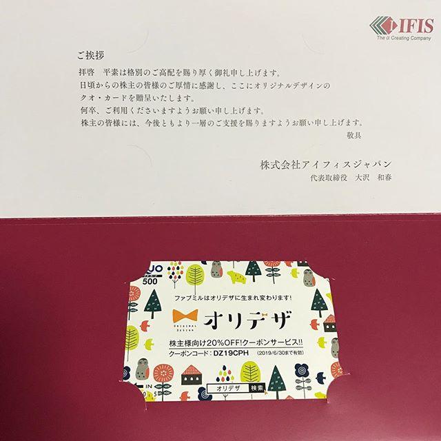 【12月クロス優待】500円分のクオカード<br>(株)アイフィスジャパンより到着しました!!