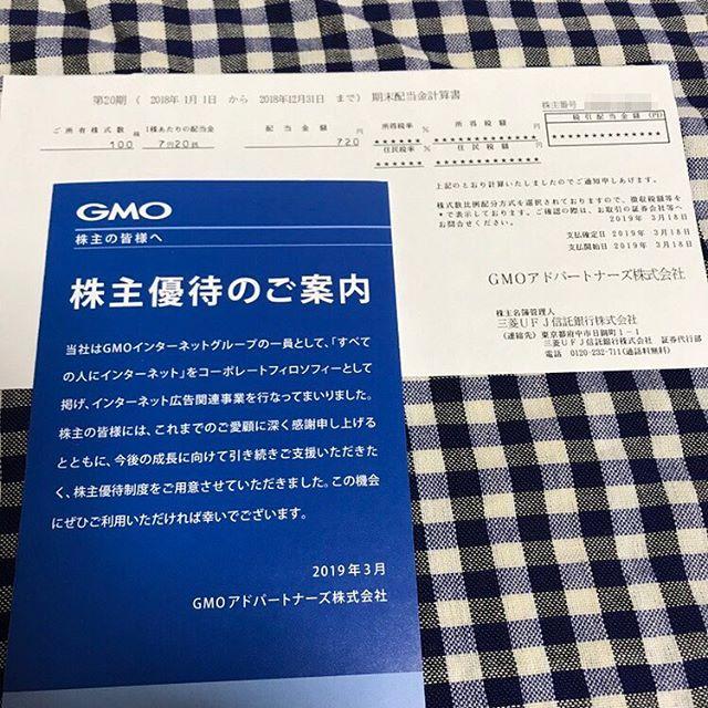 720円の期末配当金と株主優待が到着!!@GMOアドパートナーズ