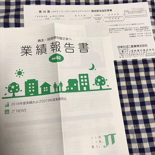 7500円の期末配当金が到着!!<br>第34期 日本たばこ産業(株)