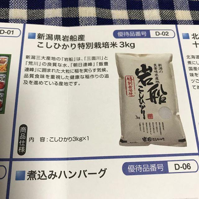 【12月クロス優待】2,500円相当のカタログギフト<br>内外トラストライン(株)より到着しました!!