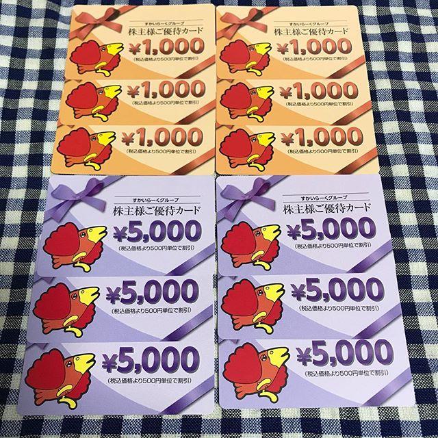 36,000円分の株主優待カード到着!!<br>(株)すかいらーくホールディングス