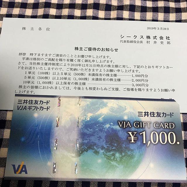 【12月クロス優待】1,000円のVJAギフトカード<br>シークス(株)より到着しました!!