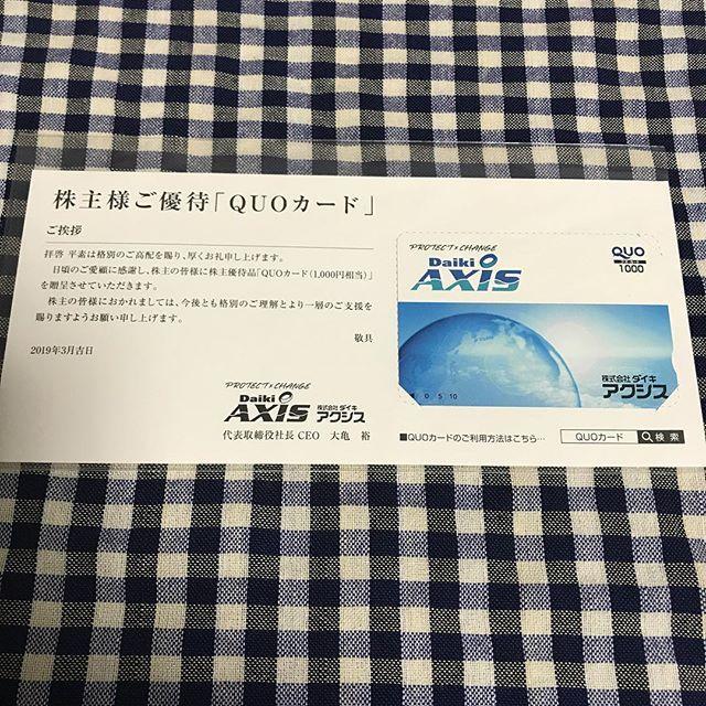 【12月クロス優待】1,000円のクオカード<br>(株)ダイキアクシスより到着しました!!