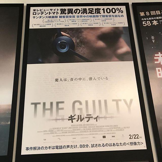 【優待映画】ギルティを鑑賞@ヒューマントラストシネマ渋谷