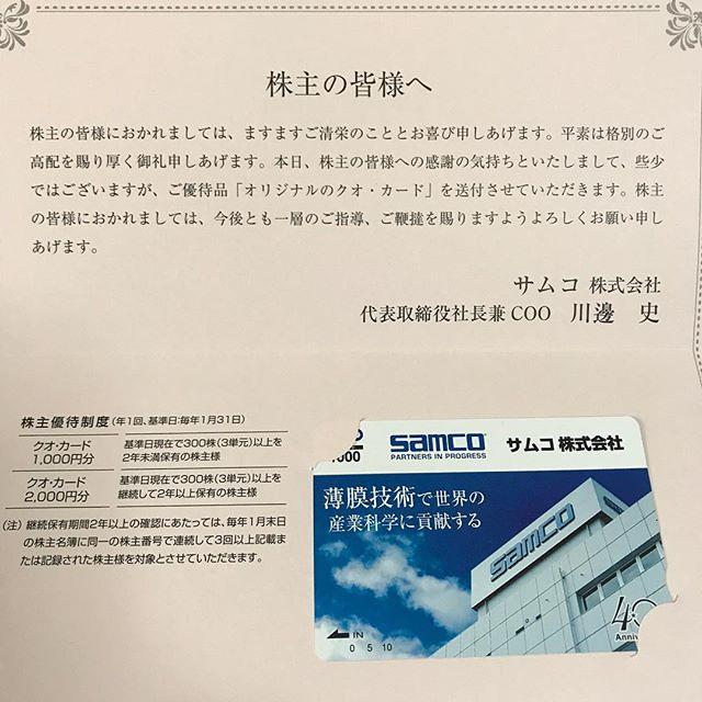【1月クロス優待】1,000円のクオカード<br>サムコ(株)より到着しました!!