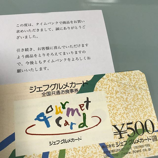 【タイムバンク】ジェフグルメカード500円分×1枚が到着‼️