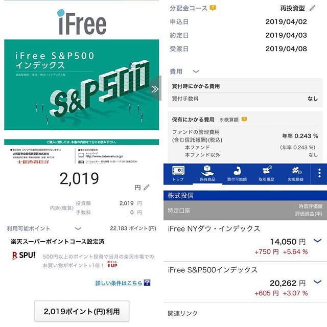 【楽天ポイント】2,019ポイントで「iFree S&P500インデックス」を買増し@2018.04
