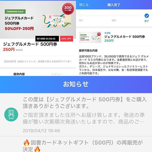 【タイムバンク】ジェフグルメカード500円分が半額で買えた‼️