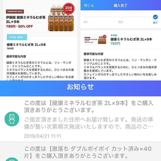 【タイムバンク】伊藤園 健康ミネラルむぎ茶 2L×9本 半額の785円で買えた‼️