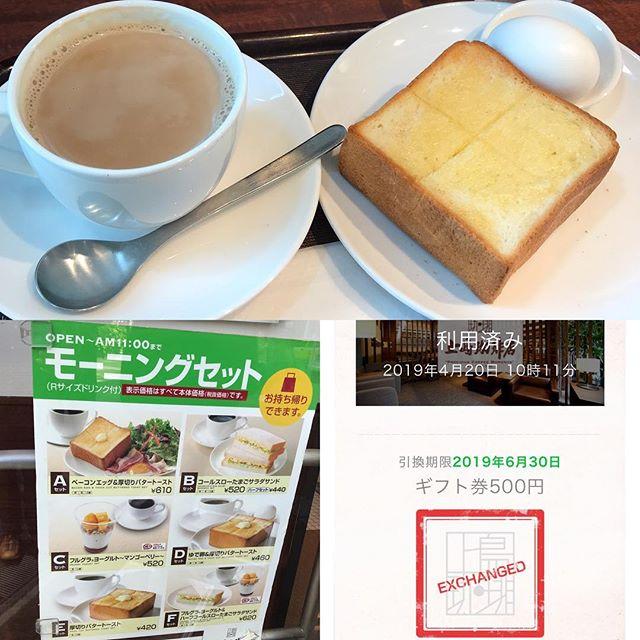タイムバンクで購入した上島珈琲のeチケットでモーニング「ゆで卵&厚切りバタートースト」