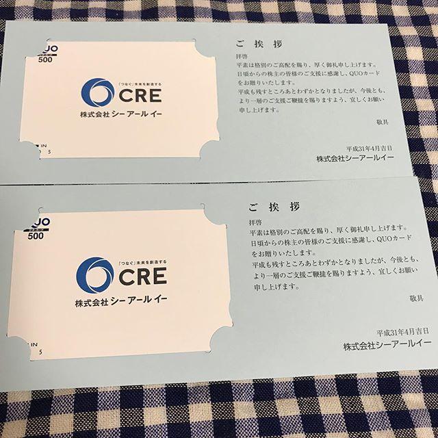 【1月クロス優待】500円のクオカード×2名義<br>(株)シーアールイより到着しました!!
