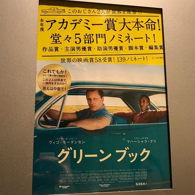 【映画】グリーンブックを鑑賞@TOHOシネマズ六本木