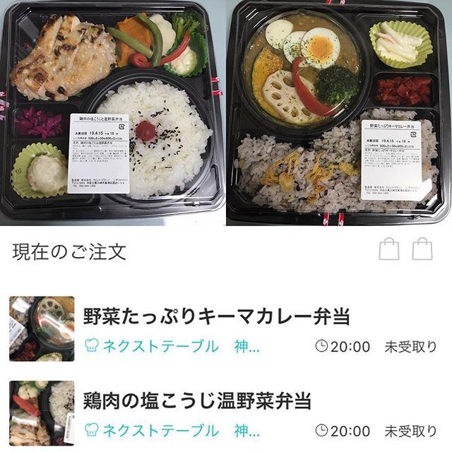 【ReduceGo】野菜たっぷりキーマカレー弁当と鶏肉の塩こうじ温菜弁当をレスキュー❣️