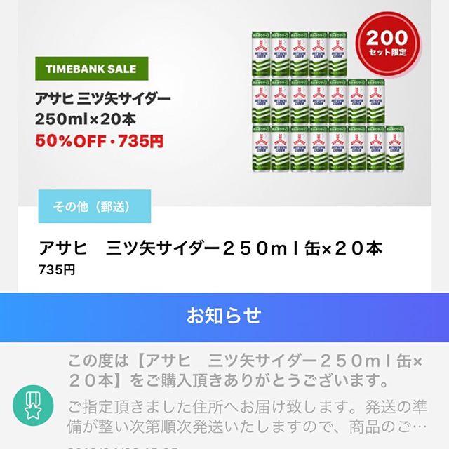 【タイムバンク】アサヒ 三ツ矢サイダー 250ml×20本 半額の735円で買えた‼️