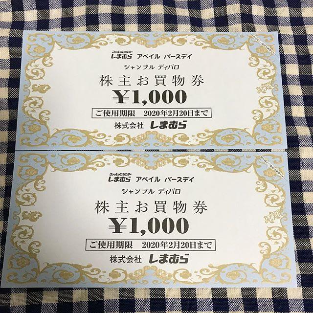【2月優待】株主お買物券 1,000円×2枚<br>(株)しまむらより到着しました‼️