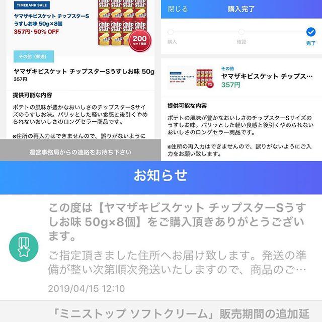 【タイムバンク】ヤマザキビスケット チップスターSうすしお味 50g×8個 半額の357円で買えた‼️