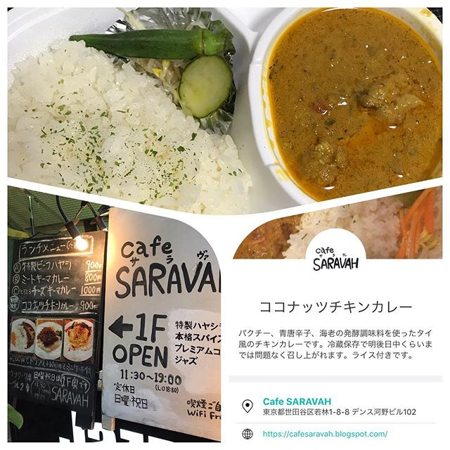 【ReduceGo】ココナッツチキンカレーをレスキュー@cafe SARVAH