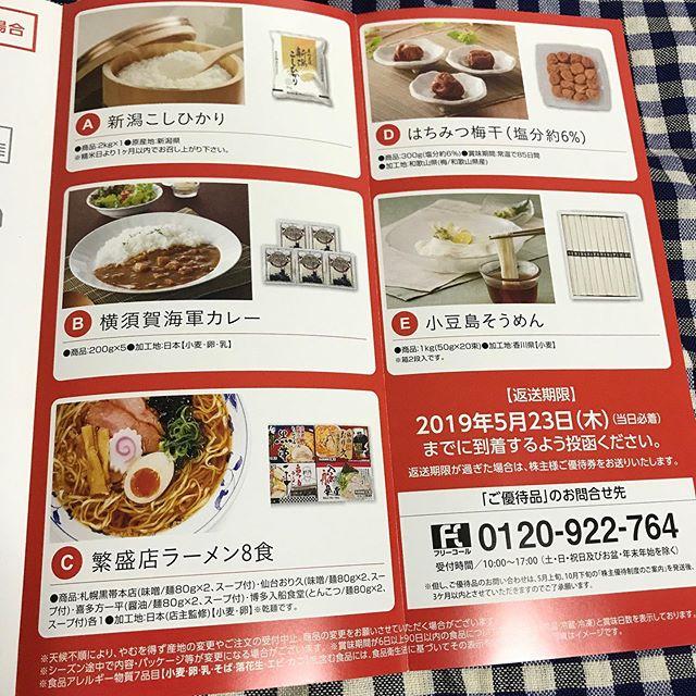 【2月優待】ユナイテッドスーパーマーケットホールディングスより株主優待のお知らせが到着!!