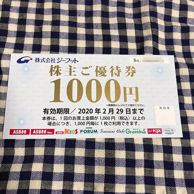 【2月優待】株主ご優待券1,000円分<br>(株)ジーフットより株主優待が到着❣️