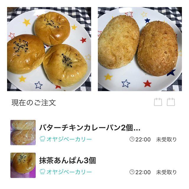 【ReduceGo】オヤジベーカリーさんより「抹茶あんぱん3個」「バターチキンカレーパン2個」頂きました❣️