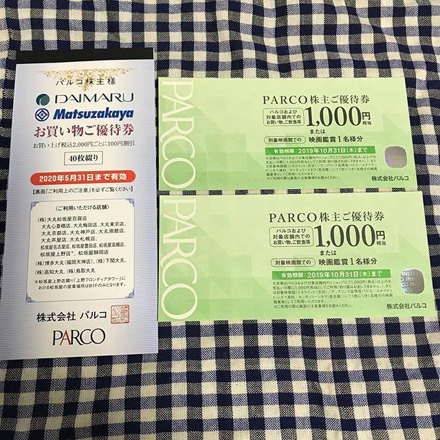 (株)パルコより株主優待券2,000円分と配当金1,200円が到着!!