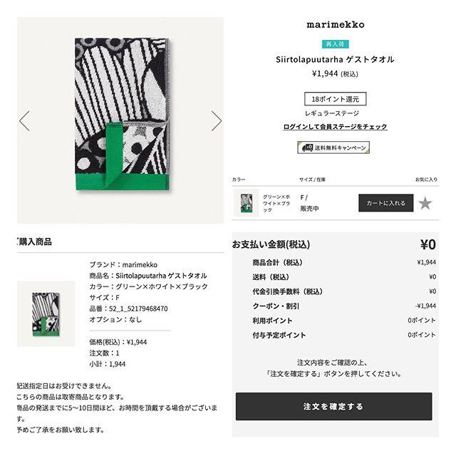 【マリメッコ】Siirtolapuutarha柄のゲストタオルを購入!!@LOOKの株主優待
