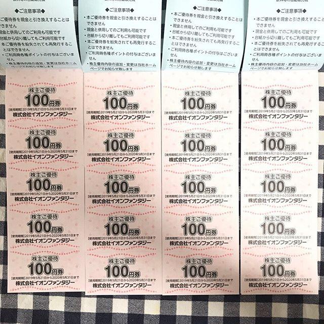 【2月優待】株主さまご優待券 100円券×40枚<br>(株)イオンファンタジーより到着しました❣️