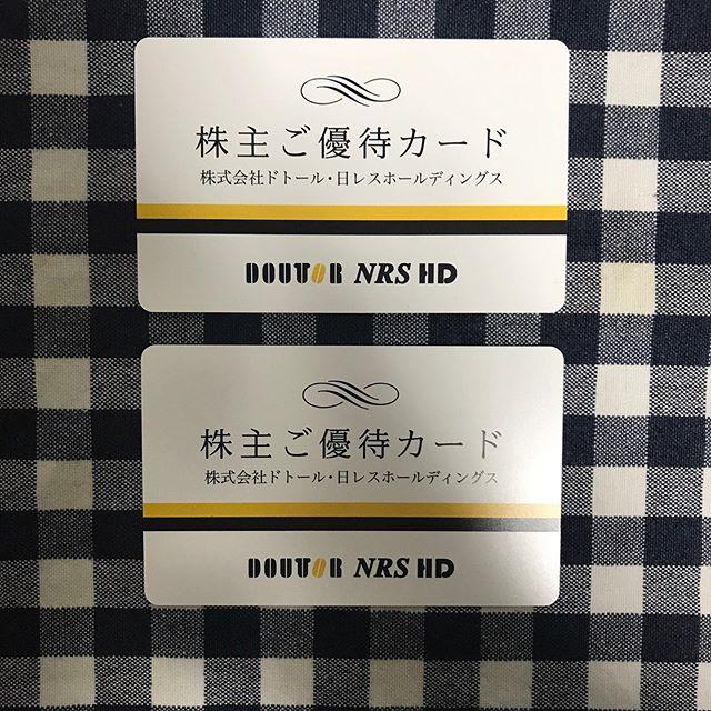 【2月優待】株主ご優待カード 5,000円分×2枚<br>(株)ドトール・日レスホールディングスより到着しました❣️